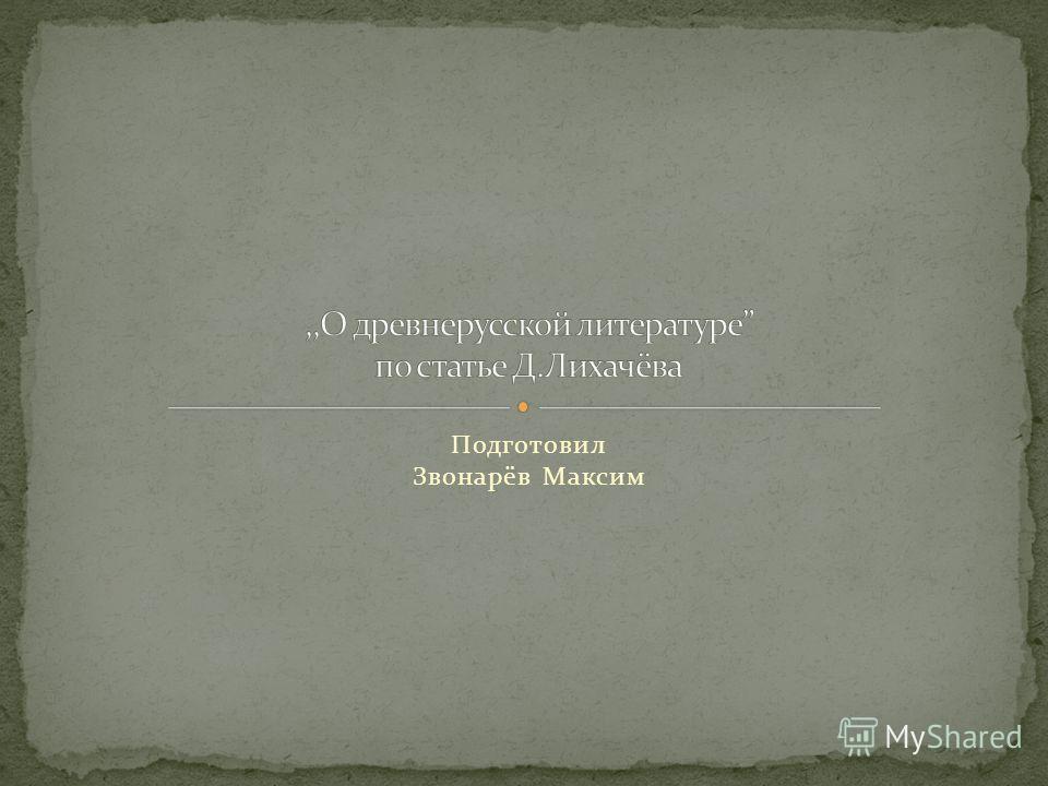 Подготовил Звонарёв Максим