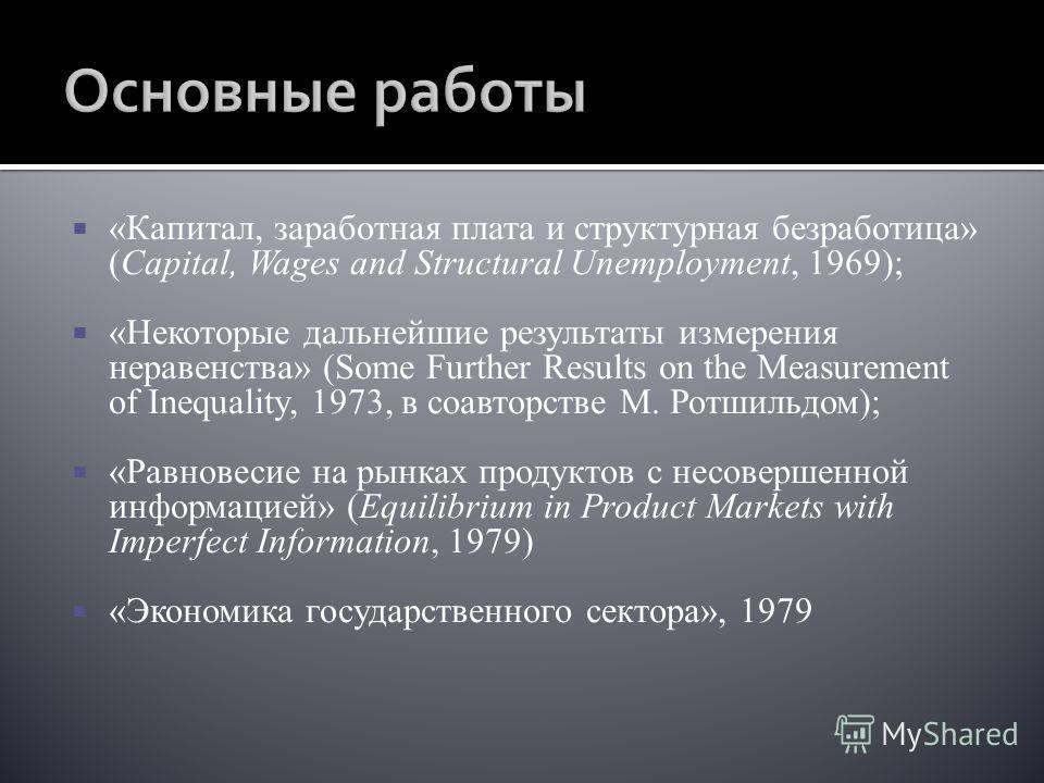 «Капитал, заработная плата и структурная безработица» (Capital, Wages and Structural Unemployment, 1969); «Некоторые дальнейшие результаты измерения неравенства» (Some Further Results on the Measurement of Inequality, 1973, в соавторстве М. Ротшильдо