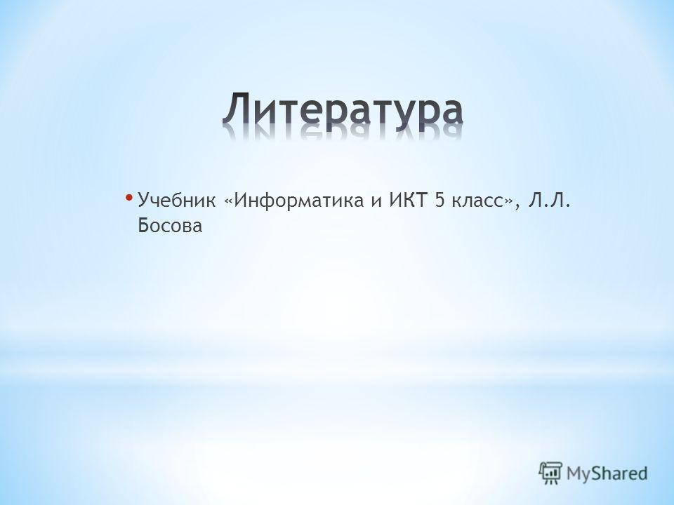 Учебник «Информатика и ИКТ 5 класс», Л.Л. Босова