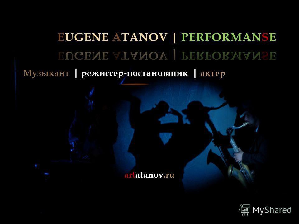 Музыкант | режиссер-постановщик | актер artatanov.ru