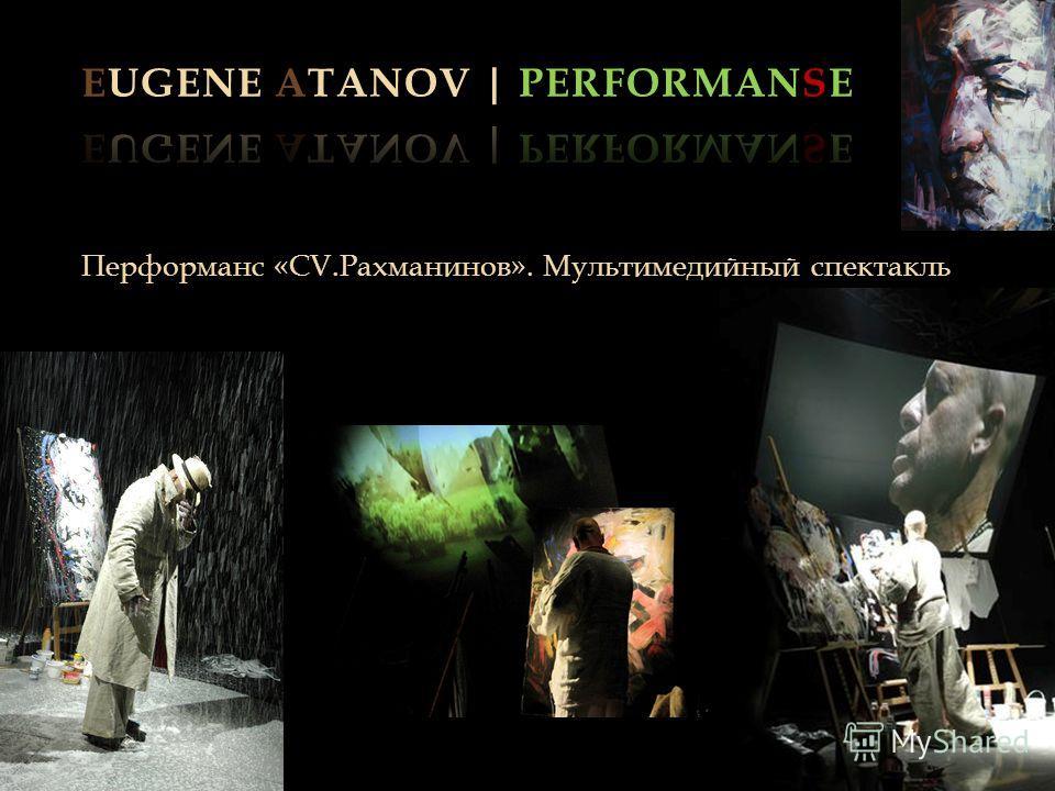Перформанс «CV.Рахманинов». Мультимедийный спектакль