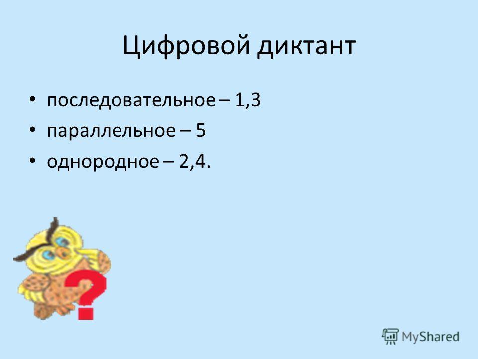 Цифровой диктант последовательное – 1,3 параллельное – 5 однородное – 2,4.