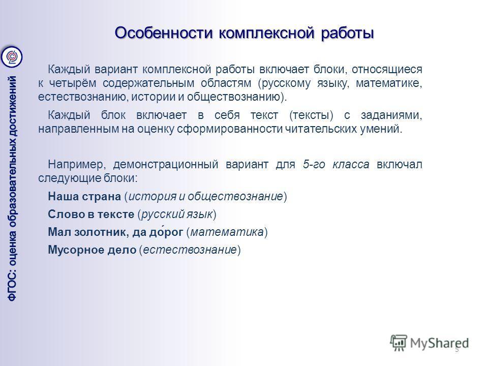 Особенности комплексной работы 5 Каждый вариант комплексной работы включает блоки, относящиеся к четырём содержательным областям (русскому языку, математике, естествознанию, истории и обществознанию). Каждый блок включает в себя текст (тексты) с зада