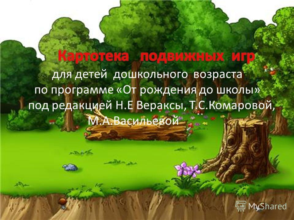 На тему русские народные игры