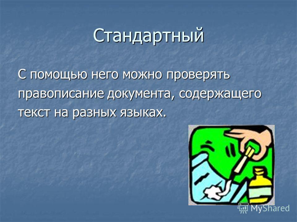 Стандартный С помощью него можно проверять правописание документа, содержащего текст на разных языках.