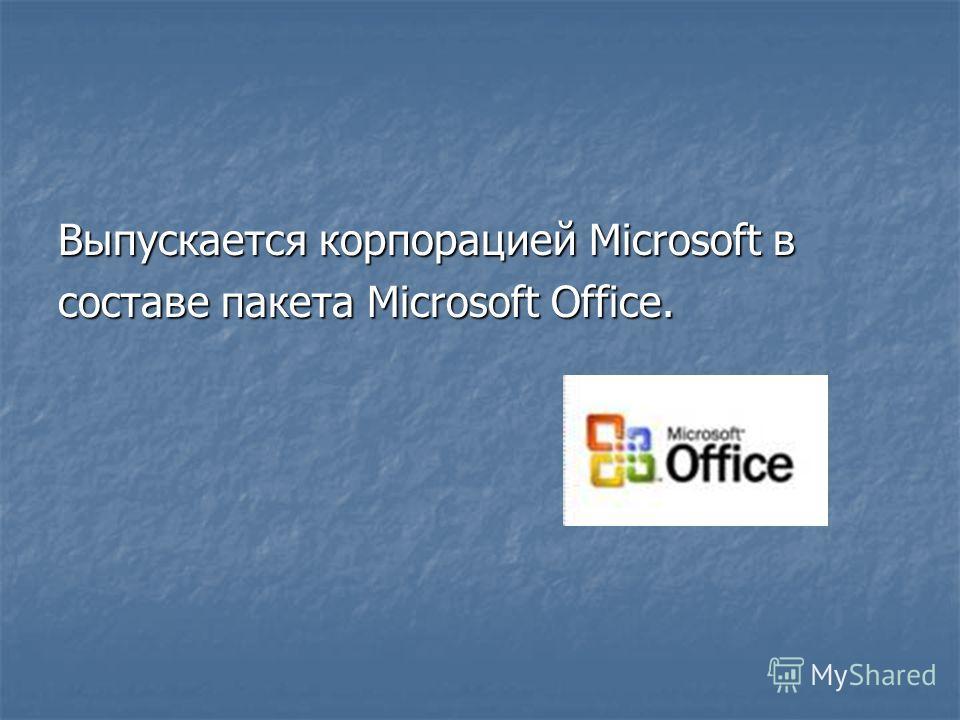 Выпускается корпорацией Microsoft в составе пакета Microsoft Office.