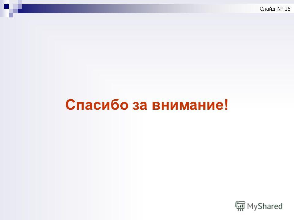 Слайд 15 Спасибо за внимание!
