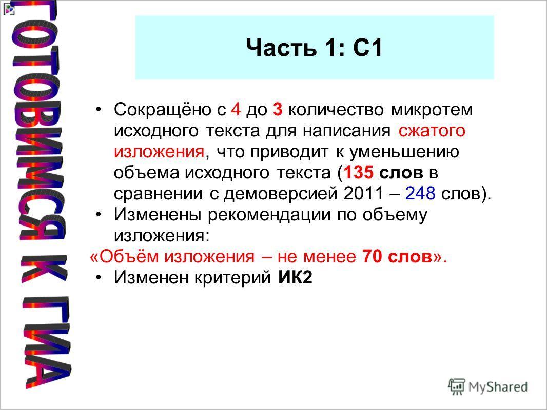 Часть 1: С1 Сокращёно с 4 до 3 количество микротем исходного текста для написания сжатого изложения, что приводит к уменьшению объема исходного текста (135 слов в сравнении с демоверсией 2011 – 248 слов). Изменены рекомендации по объему изложения: «О