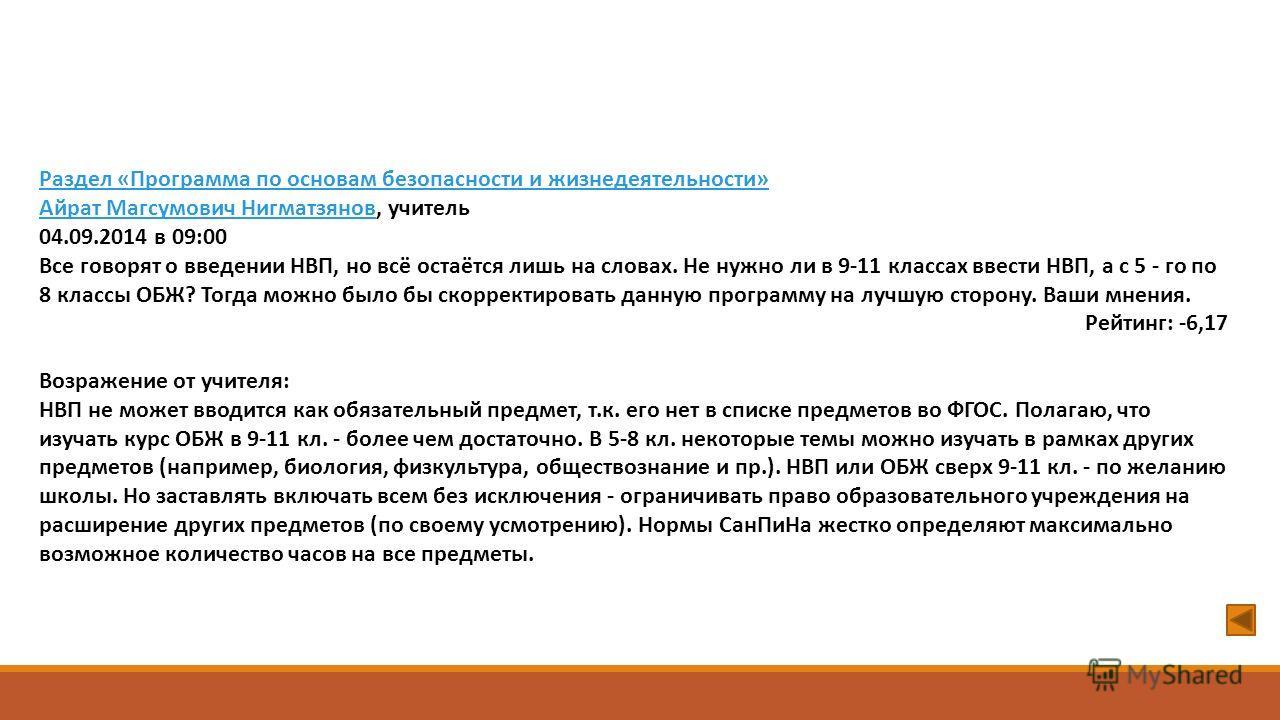 Раздел «Программа по основам безопасности и жизнедеятельности» Айрат Магсумович Нигматзянов Айрат Магсумович Нигматзянов, учитель 04.09.2014 в 09:00 Все говорят о введении НВП, но всё остаётся лишь на словах. Не нужно ли в 9-11 классах ввести НВП, а