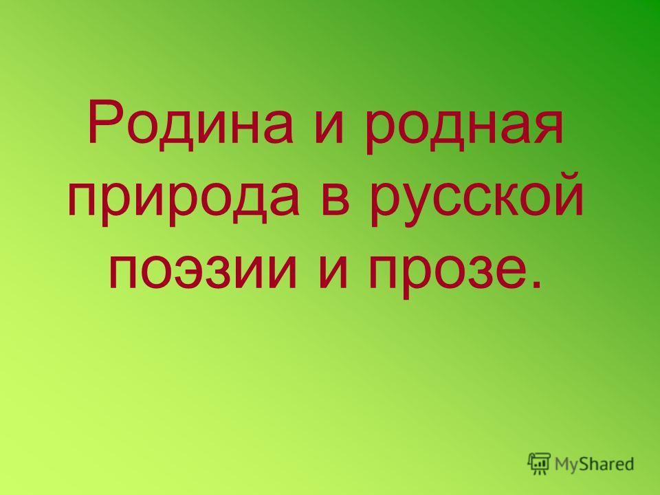 Родина и родная природа в русской поэзии и прозе.