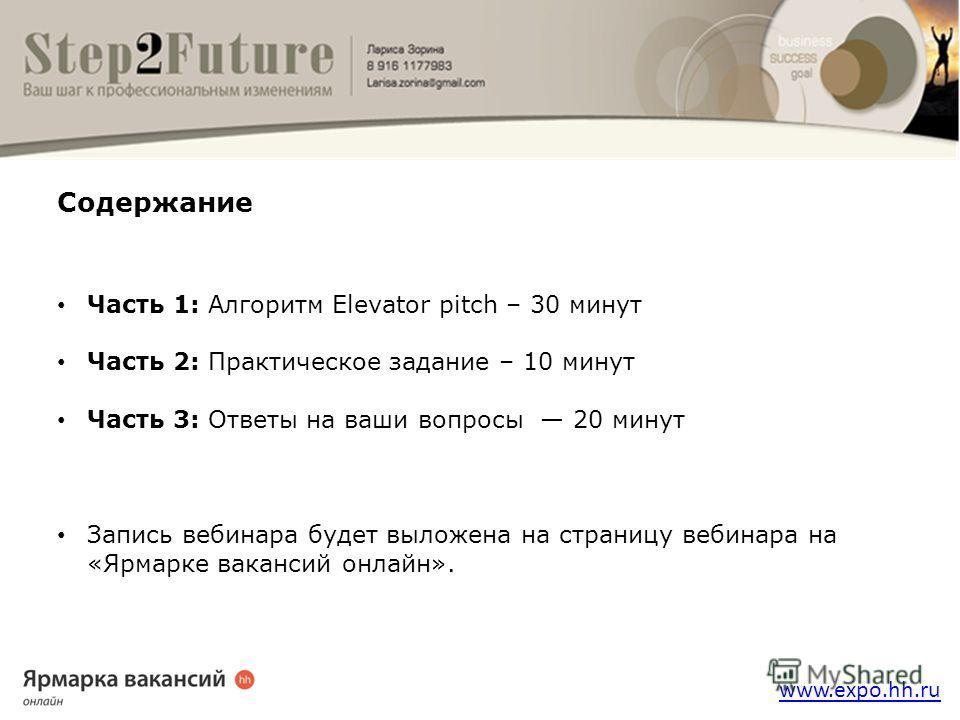 www.expo.hh.ru Содержание Часть 1: Алгоритм Elevator pitch – 30 минут Часть 2: Практическое задание – 10 минут Часть 3: Ответы на ваши вопросы 20 минут Запись вебинара будет выложена на страницу вебинара на «Ярмарке вакансий онлайн».