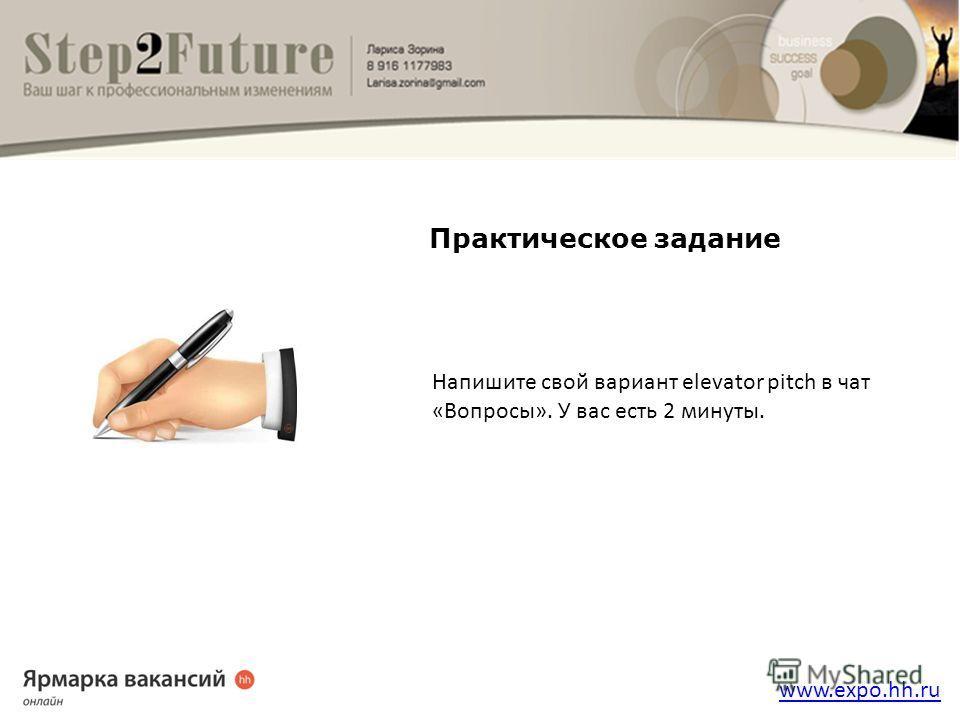 www.expo.hh.ru Практическое задание Напишите свой вариант elevator pitch в чат «Вопросы». У вас есть 2 минуты.