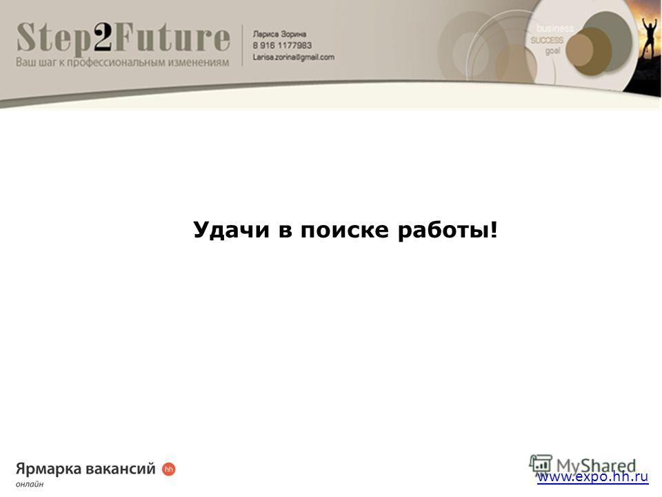 www.expo.hh.ru Удачи в поиске работы!