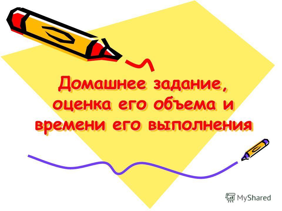 Домашнее задание, оценка его объема и времени его выполнения