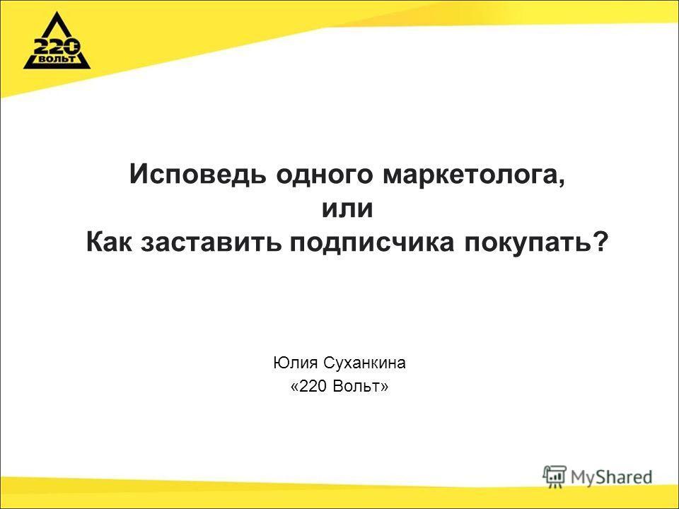 Исповедь одного маркетолога, или Как заставить подписчика покупать? Юлия Суханкина «220 Вольт»