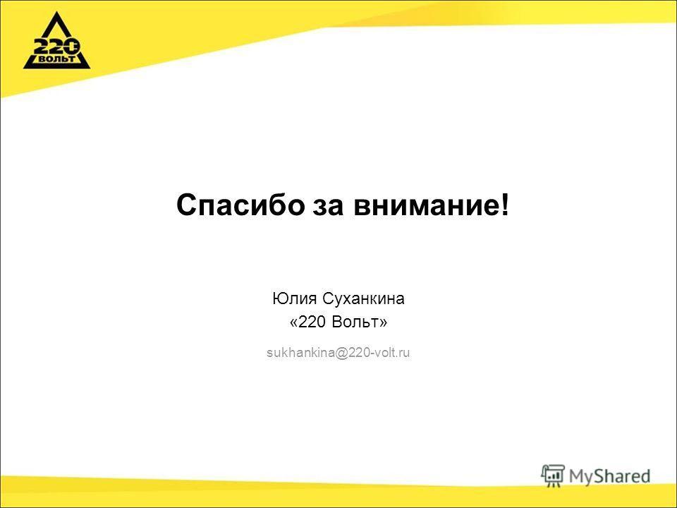 Спасибо за внимание! Юлия Суханкина «220 Вольт» sukhankina@220-volt.ru
