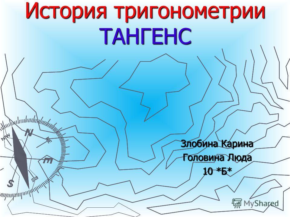 История тригонометрии ТАНГЕНС Злобина Карина Головина Люда 10 *Б*