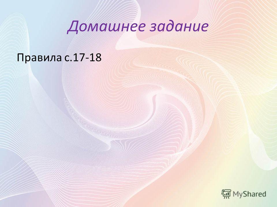 Домашнее задание Правила с.17-18