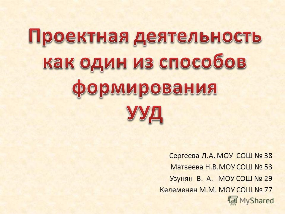 Сергеева Л.А. МОУ СОШ 38 Матвеева Н.В.МОУ СОШ 53 Узунян В. А. МОУ СОШ 29 Келеменян М.М. МОУ СОШ 77
