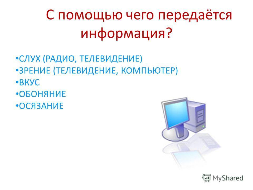 Термин «информация» происходит от латинского слова informatio – пояснение, разъяснение