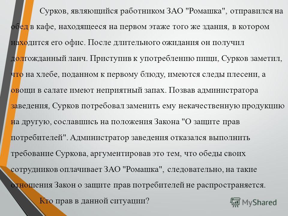 Сурков, являющийся работником ЗАО
