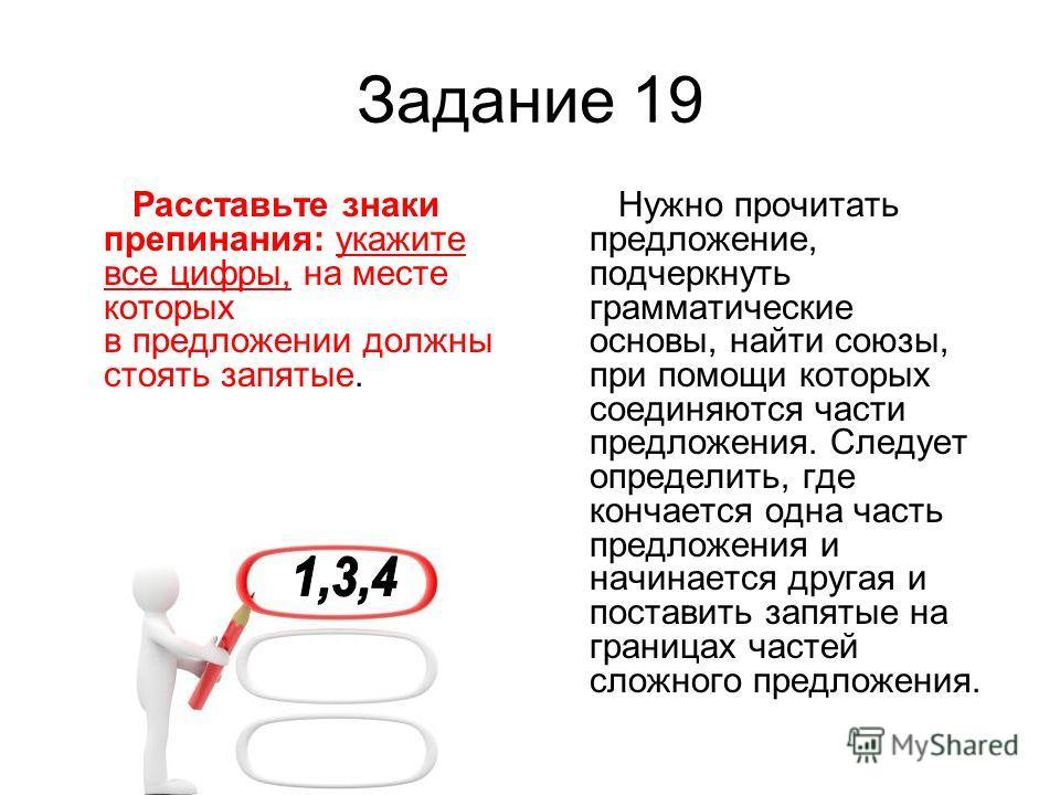 Пунктуация егэ русский язык задание 19