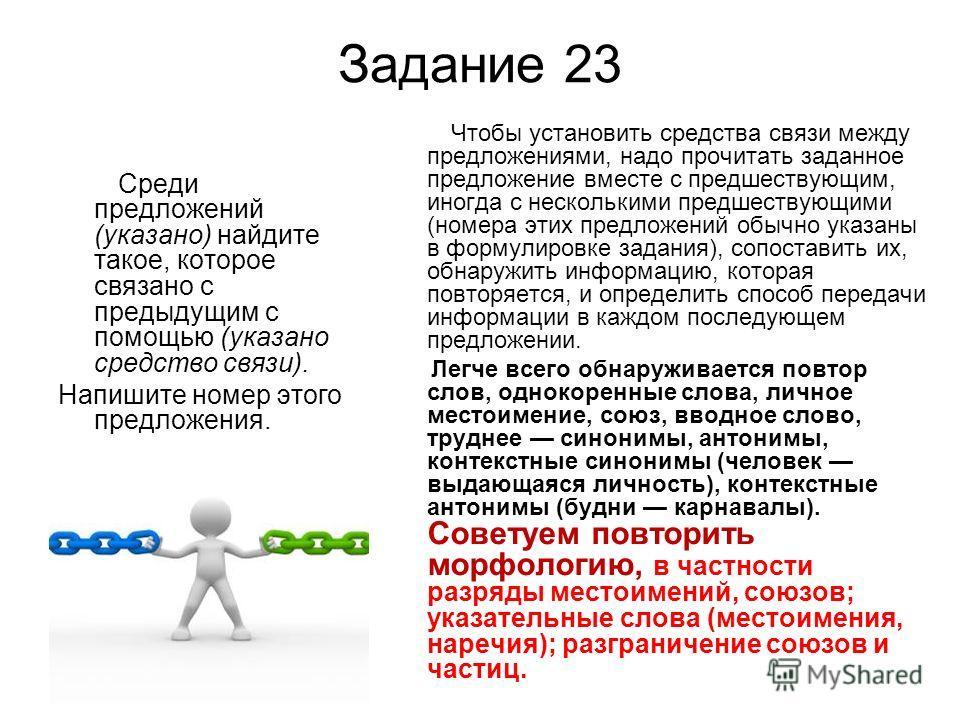 Задание 23 Среди предложений (указано) найдите такое, которое связано с предыдущим с помощью (указано средство связи). Напишите номер этого предложения. Чтобы установить средства связи между предложениями, надо прочитать заданное предложение вместе с