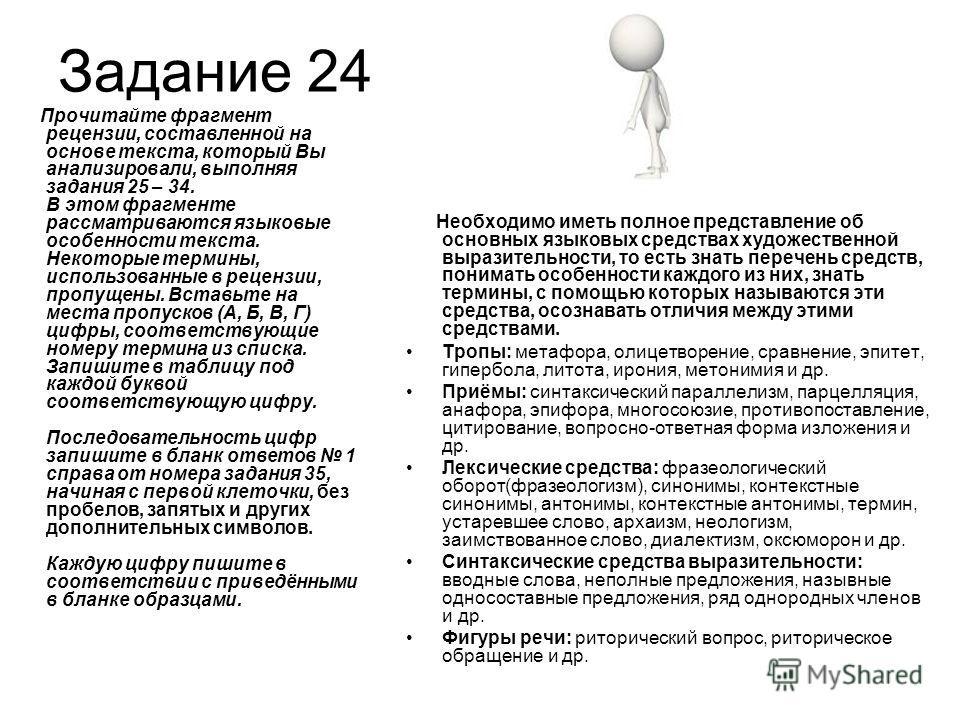 Задание 24 Прочитайте фрагмент рецензии, составленной на основе текста, который Вы анализировали, выполняя задания 25 – 34. В этом фрагменте рассматриваются языковые особенности текста. Некоторые термины, использованные в рецензии, пропущены. Вставьт