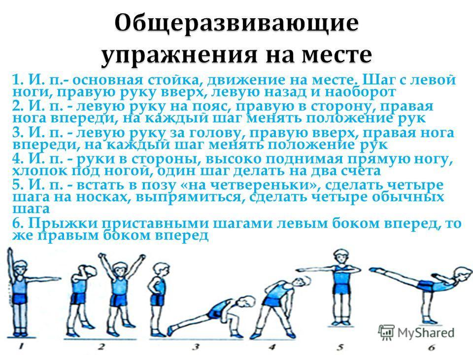 1. И. п.- основная стойка, движение на месте. Шаг с левой ноги, правую руку вверх, левую назад и наоборот 2. И. п. - левую руку на пояс, правую в сторону, правая нога впереди, на каждый шаг менять положение рук 3. И. п. - левую руку за голову, правую