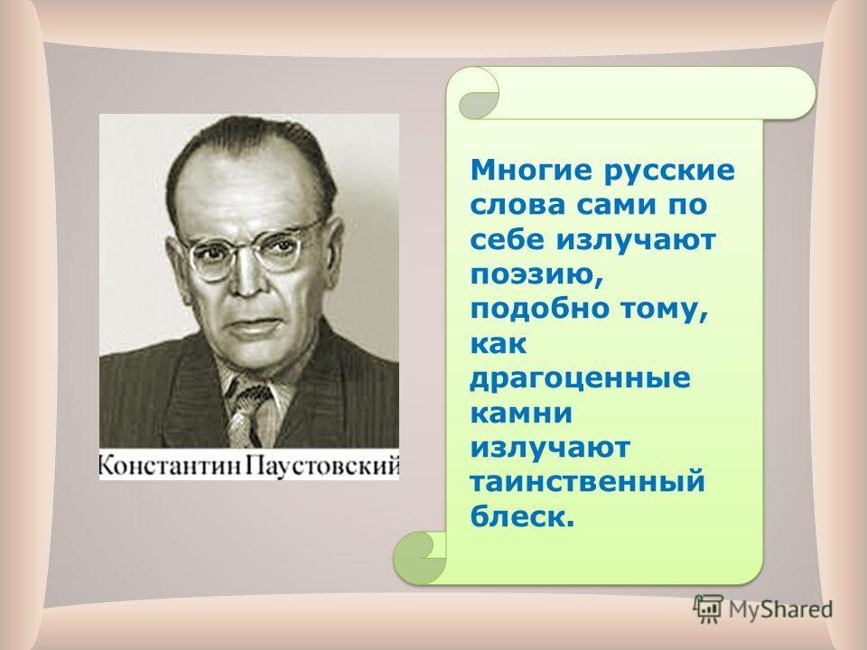 Многие русские слова сами по себе излучают поэзию, подобно тому, как драгоценные камни излучают таинственный блеск.