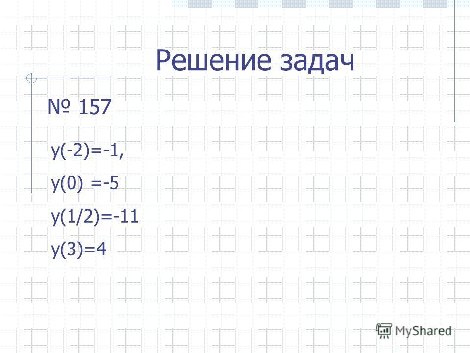 Решение задач 157 у(-2)=-1, у(0) =-5 у(1/2)=-11 у(3)=4
