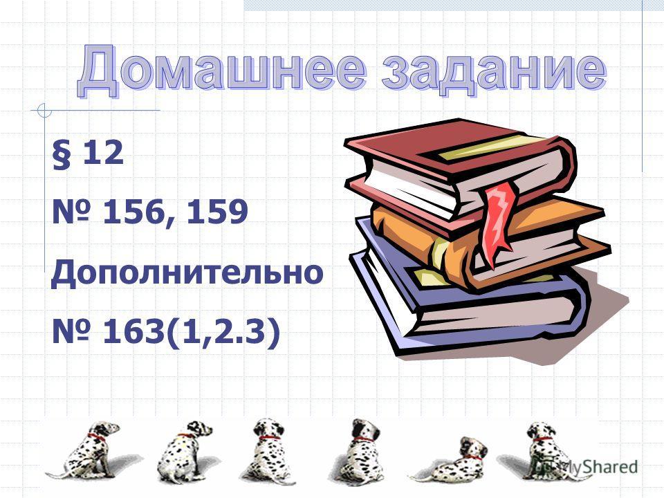 § 12 156, 159 Дополнительно 163(1,2.3)