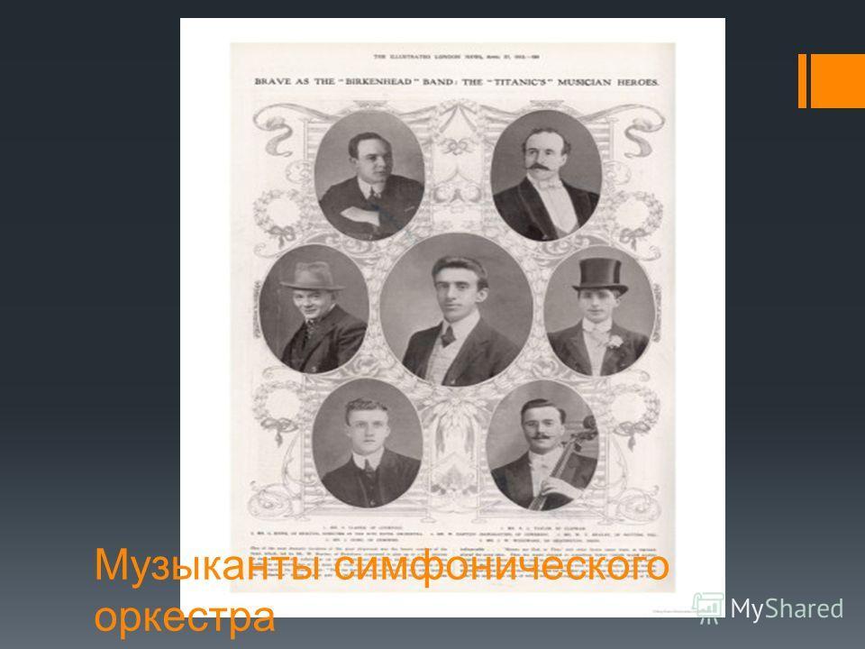 Музыканты симфонического оркестра