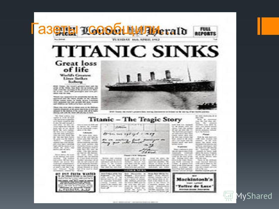 Газеты сообщили…
