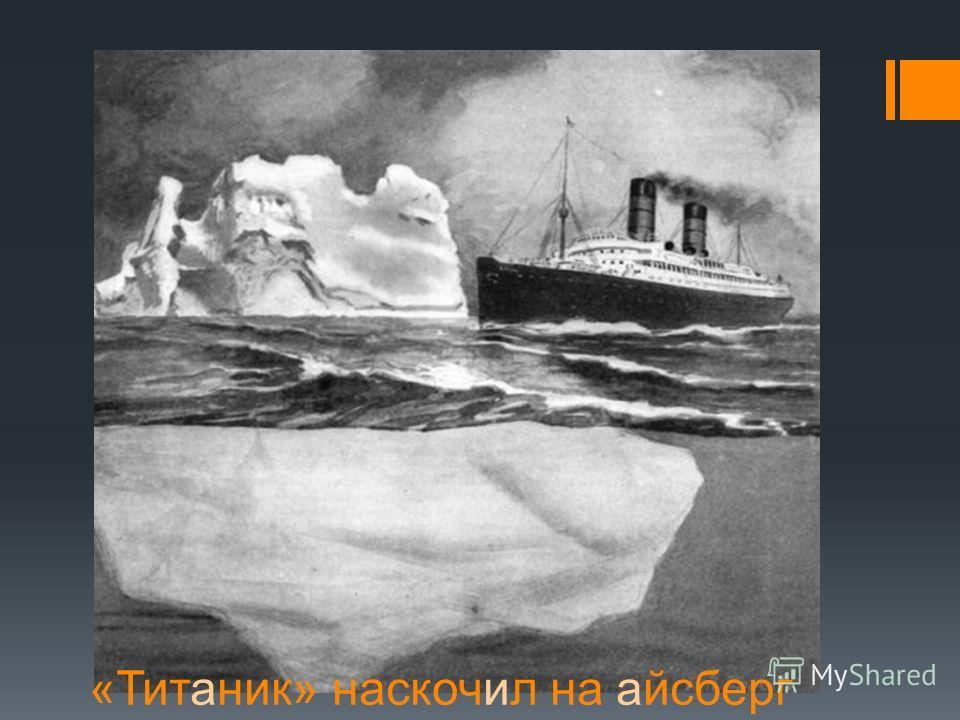 «Титаник» наскочил на айсберг