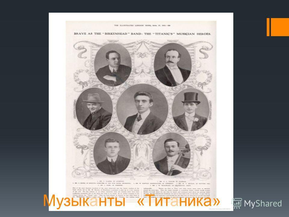 Музыканты «Титаника»