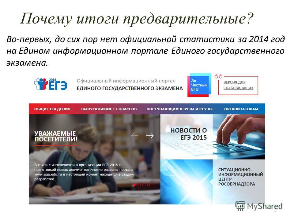 Почему итоги предварительные? Во-первых, до сих пор нет официальной статистики за 2014 год на Едином информационном портале Единого государственного экзамена. 3