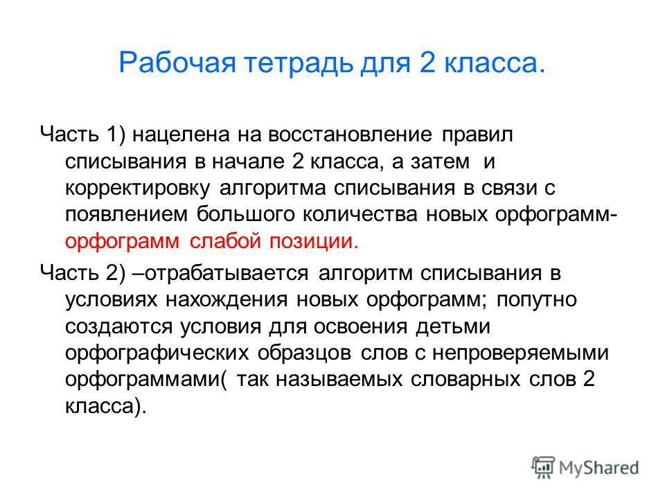Презентация на тему Рабочие тетради для систематического  6 Рабочая тетрадь для 2 класса
