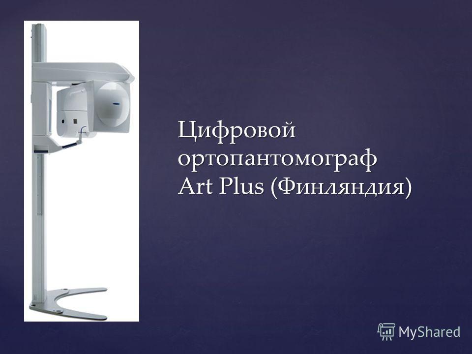 Цифровой ортопантомограф Art Plus (Финляндия)