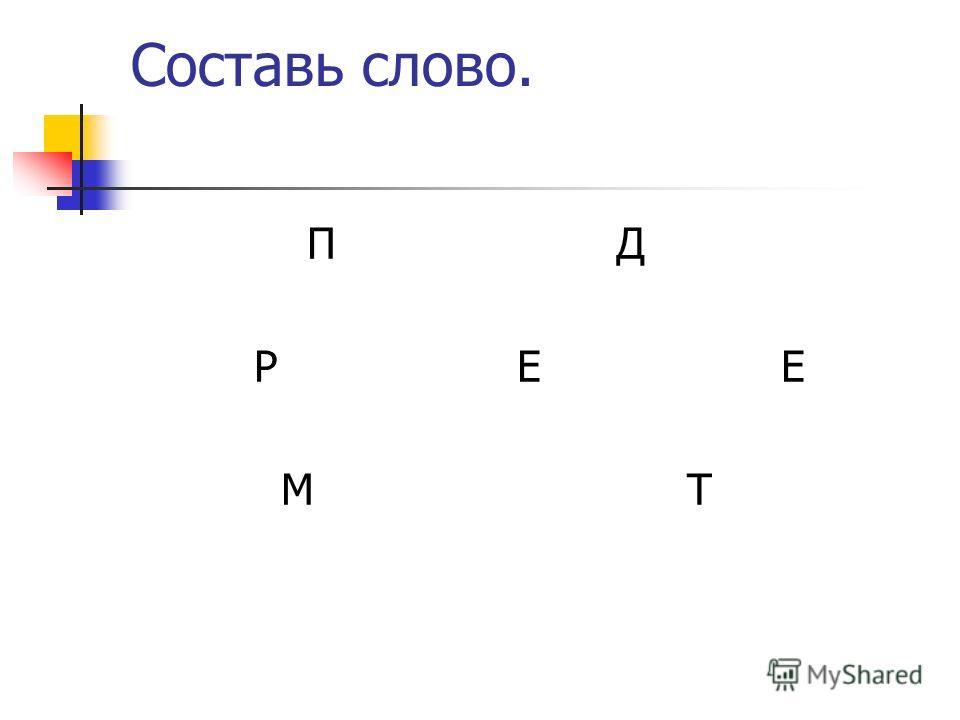 Составь слово. П Д Р Е Е М Т