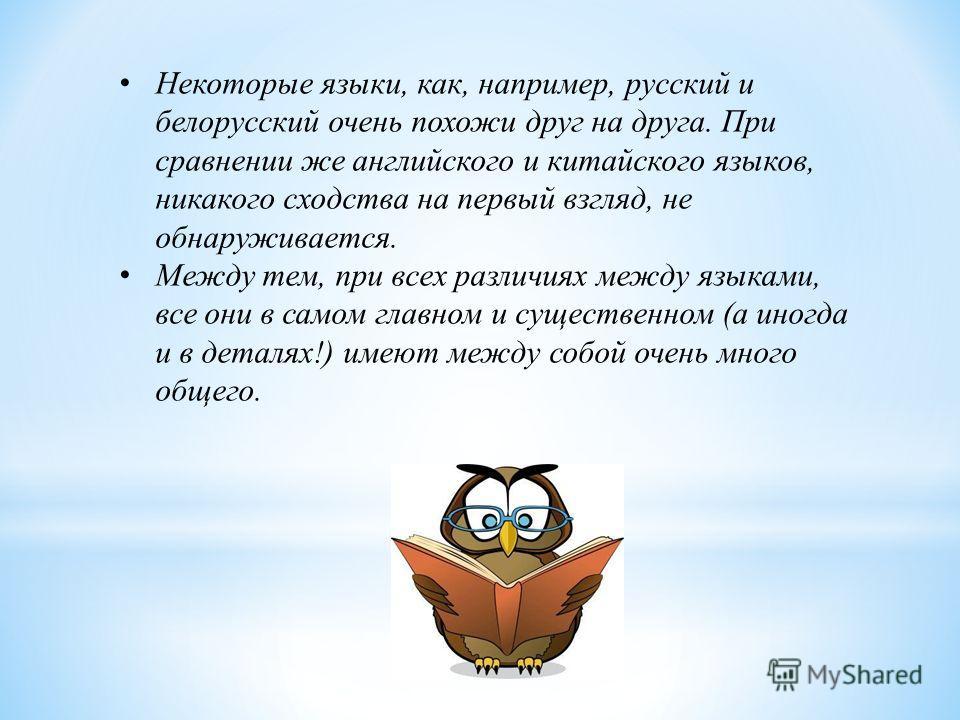 Некоторые языки, как, например, русский и белорусский очень похожи друг на друга. При сравнении же английского и китайского языков, никакого сходства на первый взгляд, не обнаруживается. Между тем, при всех различиях между языками, все они в самом гл