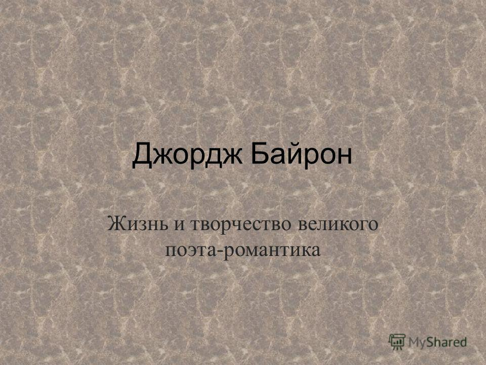 Джордж Байрон Жизнь и творчество великого поэта-романтика