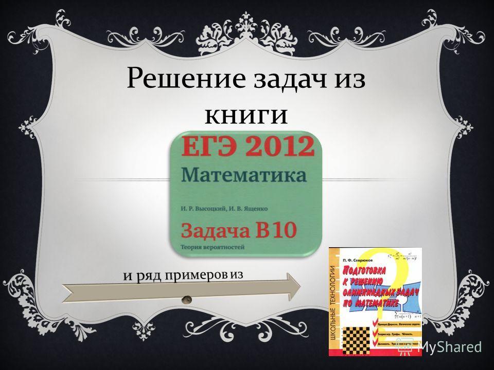 Решение задач из книги