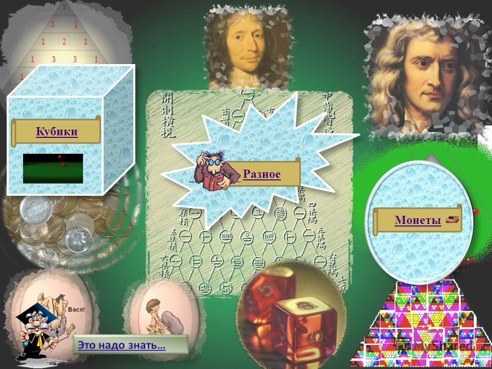 Кубики Монеты Разное