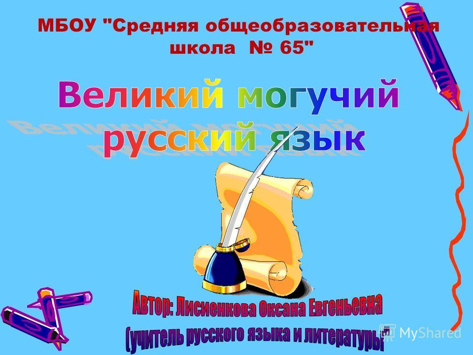 МБОУ Средняя общеобразовательная школа 65