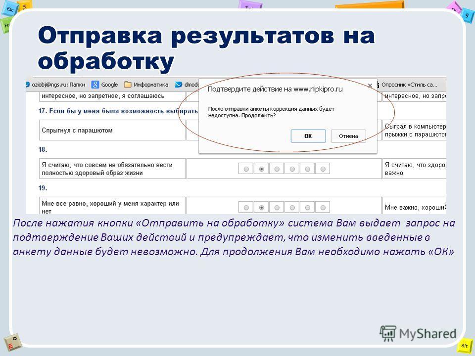 2 Tab 9 Alt Ins Esc End OЩOЩ После нажатия кнопки «Отправить на обработку» система Вам выдает запрос на подтверждение Ваших действий и предупреждает, что изменить введенные в анкету данные будет невозможно. Для продолжения Вам необходимо нажать «ОК»