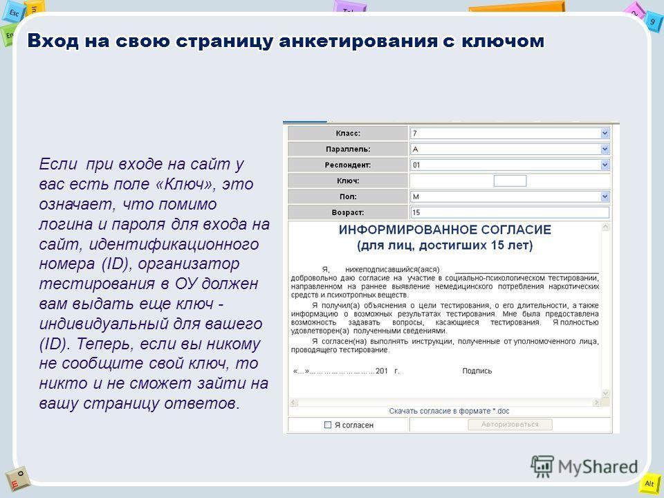 2 Tab 9 Alt Ins Esc End OЩOЩ Если при входе на сайт у вас есть поле «Ключ», это означает, что помимо логина и пароля для входа на сайт, идентификационного номера (ID), организатор тестирования в ОУ должен вам выдать еще ключ - индивидуальный для ваше