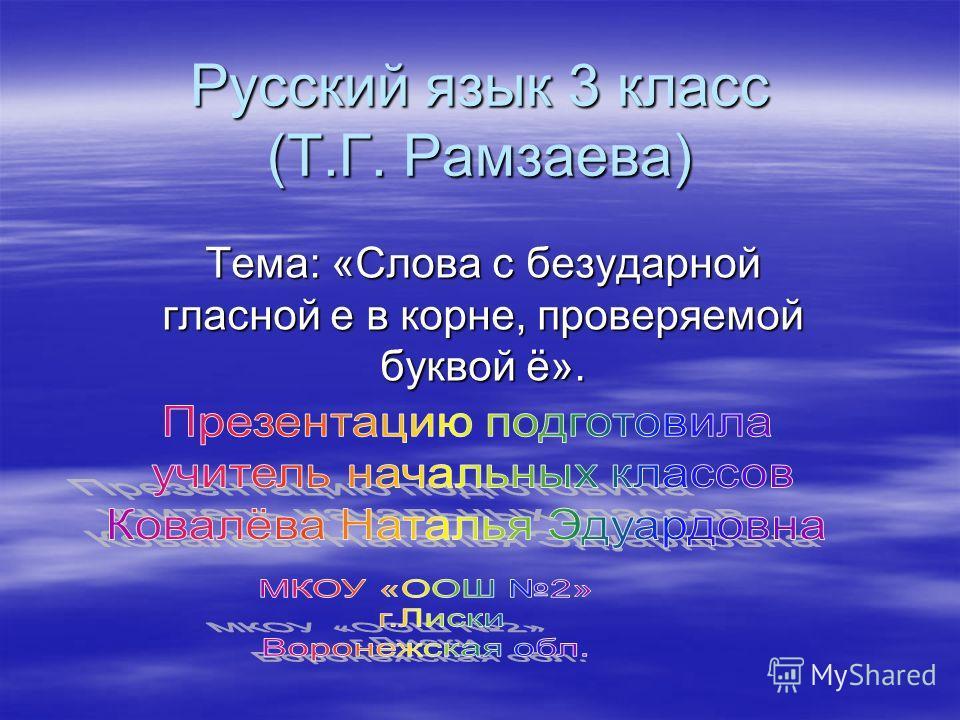Русский язык 3 класс (Т.Г. Рамзаева) Тема: «Слова с безударной гласной е в корне, проверяемой буквой ё».