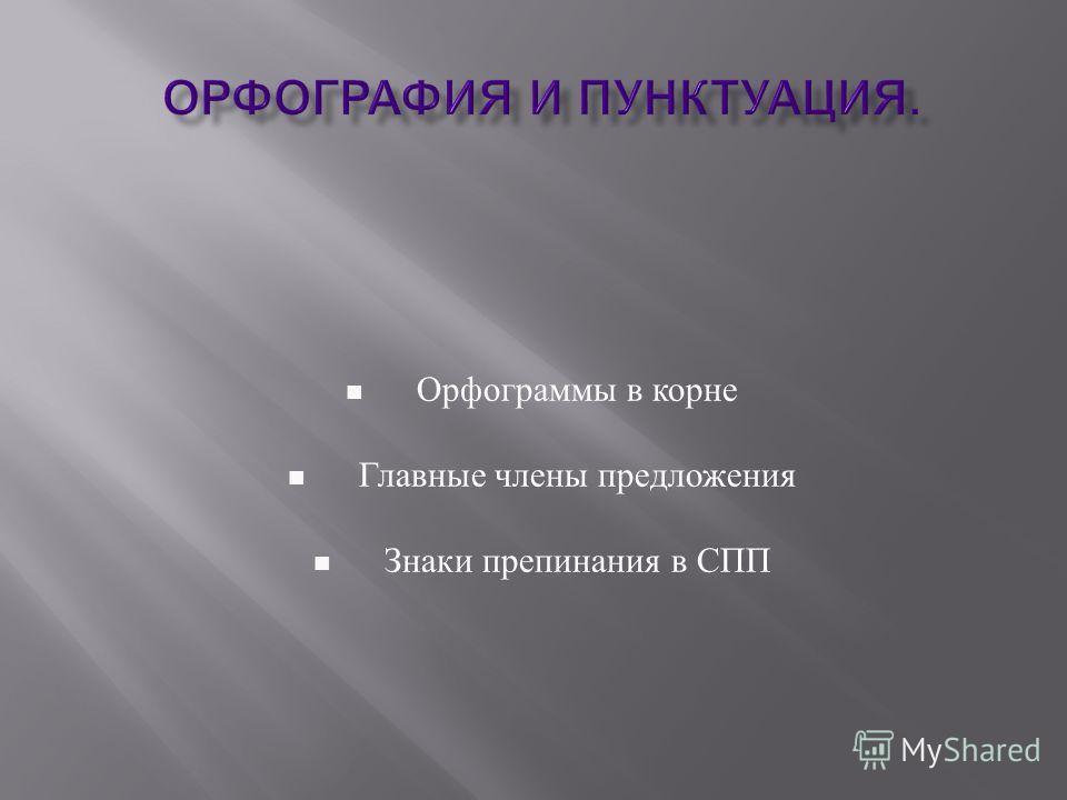Орфограммы в корне Главные члены предложения Знаки препинания в СПП
