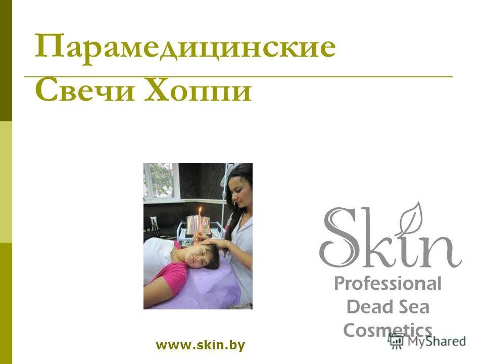 Парамедицинские Свечи Хоппи www.skin.by